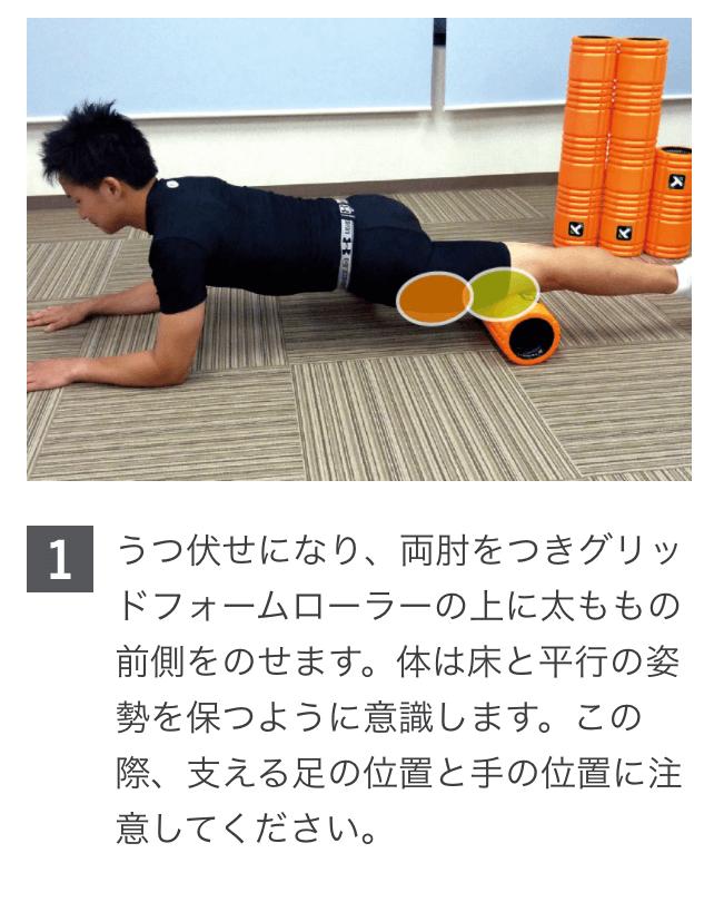 太もも前の筋膜リリース